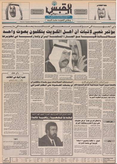 صورة صوت الكويت 12 سبتمبر 1990