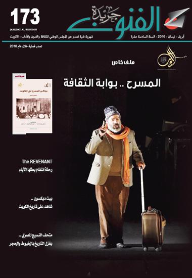 صورة العدد 173 /المسرح بوابة الثقافة