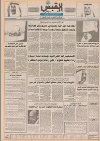الصورة: صوت الكويت 13 سبتمبر 1990