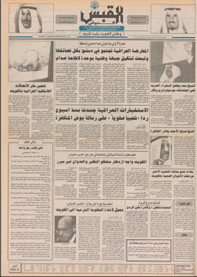 صورة صوت الكويت 13 سبتمبر 1990