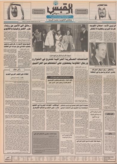 صورة صوت الكويت 14 سبتمبر 1990