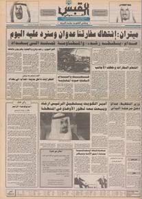 الصورة: صوت الكويت 15 سبتمبر 1990