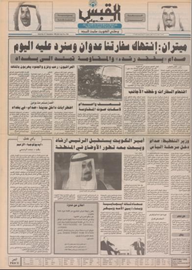 صورة صوت الكويت 15 سبتمبر 1990