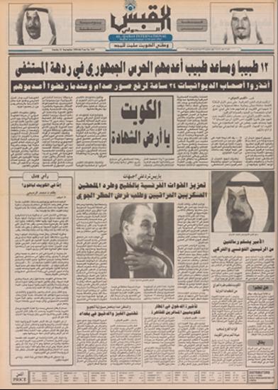 صورة صوت الكويت 16 سبتمبر 1990