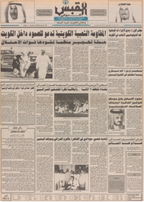 الصورة: صوت الكويت 17 سبتمبر 1990