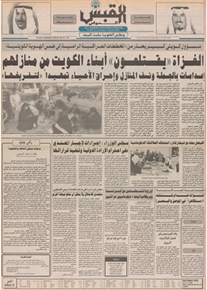 الصورة: صوت الكويت 18 سبتمبر 1990