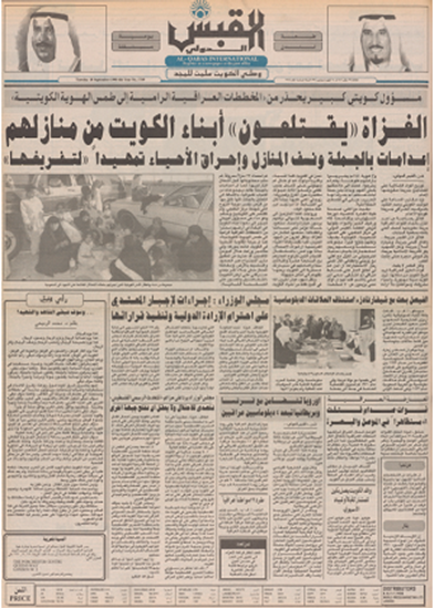 صورة صوت الكويت 18 سبتمبر 1990