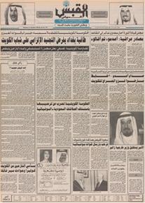 الصورة: صوت الكويت 19 سبتمبر 1990