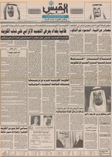 صورة صوت الكويت 19 سبتمبر 1990