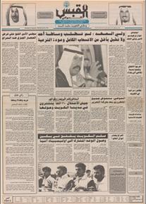 الصورة: صوت الكويت 20 سبتمبر 1990