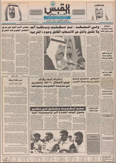 صورة صوت الكويت 20 سبتمبر 1990