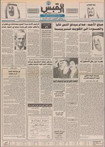 الصورة: صوت الكويت 21 سبتمبر 1990