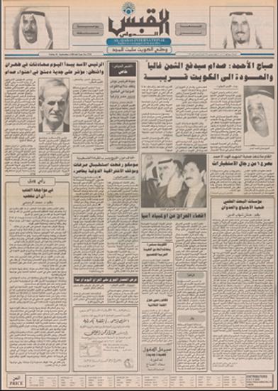 صورة صوت الكويت 21 سبتمبر 1990