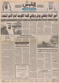 الصورة: صوت الكويت 22 سبتمبر 1990