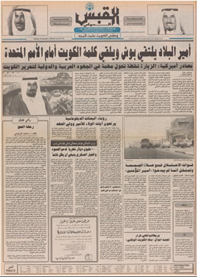 صورة صوت الكويت 22 سبتمبر 1990