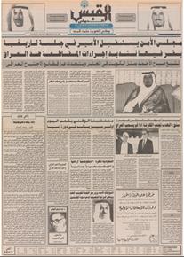 الصورة: صوت الكويت 23 سبتمبر 1990