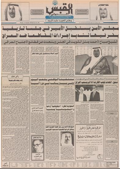 صورة صوت الكويت 23 سبتمبر 1990