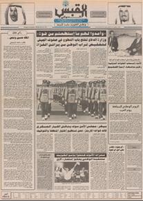 الصورة: صوت الكويت 24 سبتمبر 1990