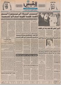 الصورة: صوت الكويت 25 سبتمبر 1990