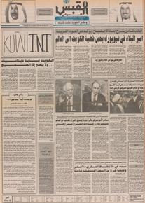 الصورة: صوت الكويت 26 سبتمبر 1990