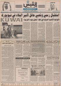 الصورة: صوت الكويت 27 سبتمبر 1990