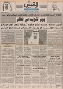 الصورة: صوت الكويت 28 سبتمبر 1990