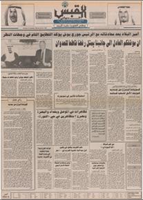 الصورة: صوت الكويت 29 سبتمبر 1990