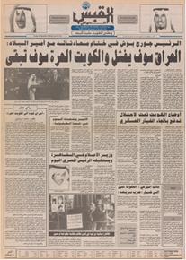 الصورة: صوت الكويت 30 سبتمبر 1990