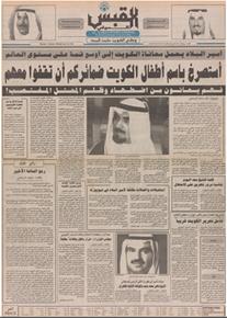 الصورة: صوت الكويت 1 اكتوبر 1990