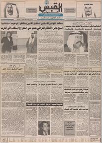 الصورة: صوت الكويت 2 اكتوبر 1990