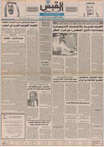الصورة: صوت الكويت 3 اكتوبر 1990
