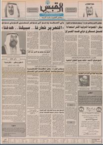 الصورة: صوت الكويت 4 اكتوبر 1990