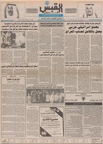 الصورة: صوت الكويت 5 اكتوبر 1990