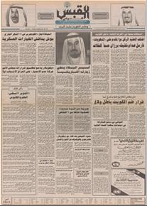 الصورة: صوت الكويت 6 اكتوبر 1990