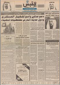 الصورة: صوت الكويت 7 اكتوبر 1990