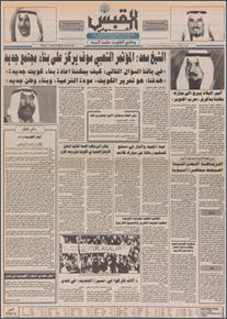 الصورة: صوت الكويت 8 اكتوبر 1990