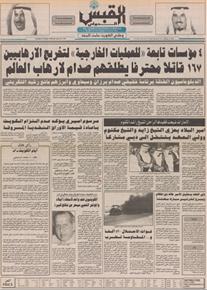 الصورة: صوت الكويت 9 اكتوبر 1990