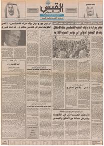 الصورة: صوت الكويت 10 اكتوبر 1990