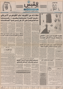 الصورة: صوت الكويت 11 اكتوبر 1990