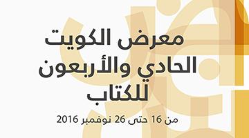 صورة للفئة معرض الكويت الدولي للكتاب41