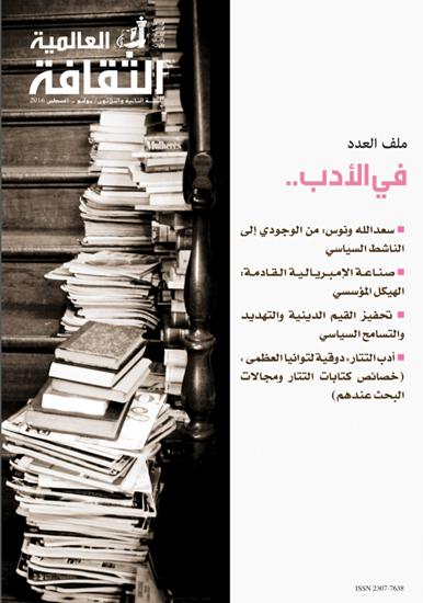 صورة في الأدب العدد 184