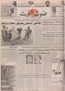 الصورة:   صوت الكويت  10 يونيو 1992