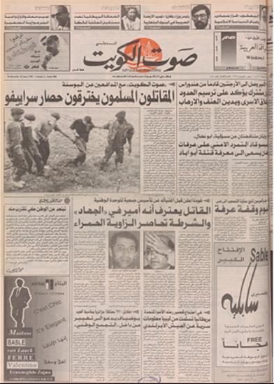 صورة   صوت الكويت  10 يونيو 1992