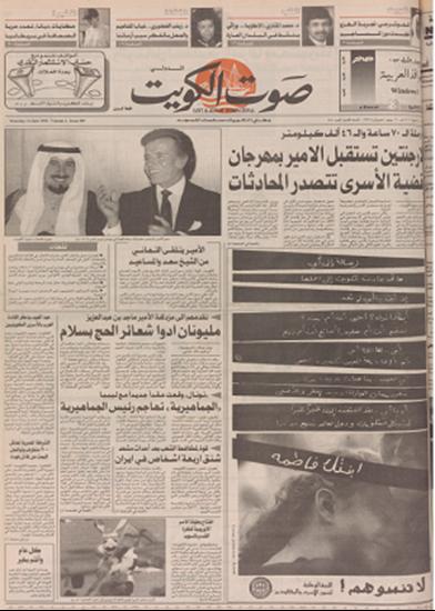 صورة   صوت الكويت  11 يونيو 1992