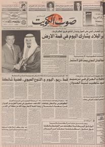 الصورة:   صوت الكويت  12 يونيو 1992