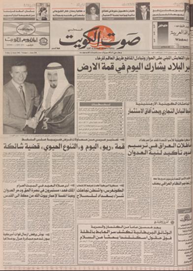 صورة   صوت الكويت  12 يونيو 1992