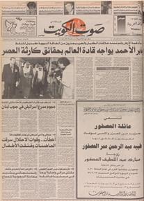 الصورة:   صوت الكويت  13 يونيو 1992