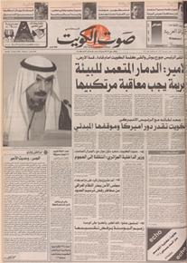 الصورة:   صوت الكويت  14 يونيو 1992