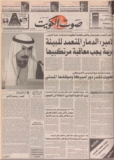 صورة   صوت الكويت  14 يونيو 1992