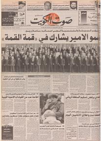 الصورة:   صوت الكويت  15 يونيو 1992